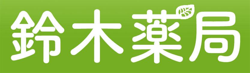 鈴木薬局 | 愛知県蒲郡市にある「街のくすりやさん」