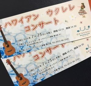ハワイアンウクレレコンサートチケット